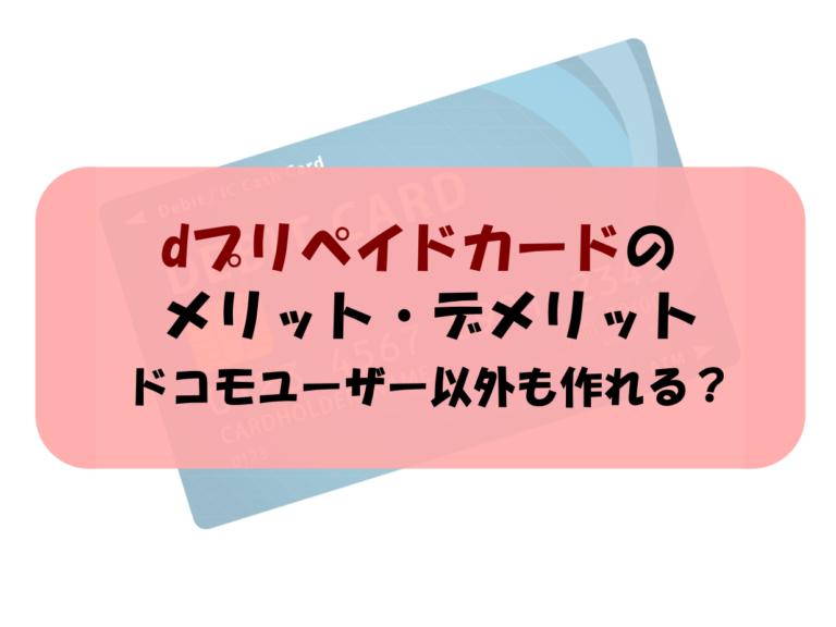 dプリペイドカードのメリット・デメリット|ドコモユーザー以外も作れる?