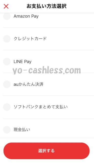 出前館アプリお支払い方法選択