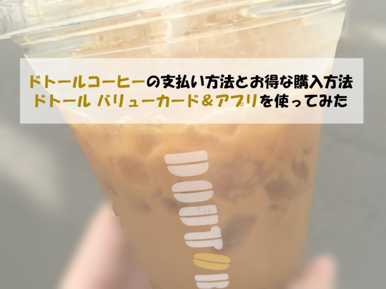 ドトールコーヒーの支払い方法|クレジットカード・電子マネー・スマホ決済などは可能なのか