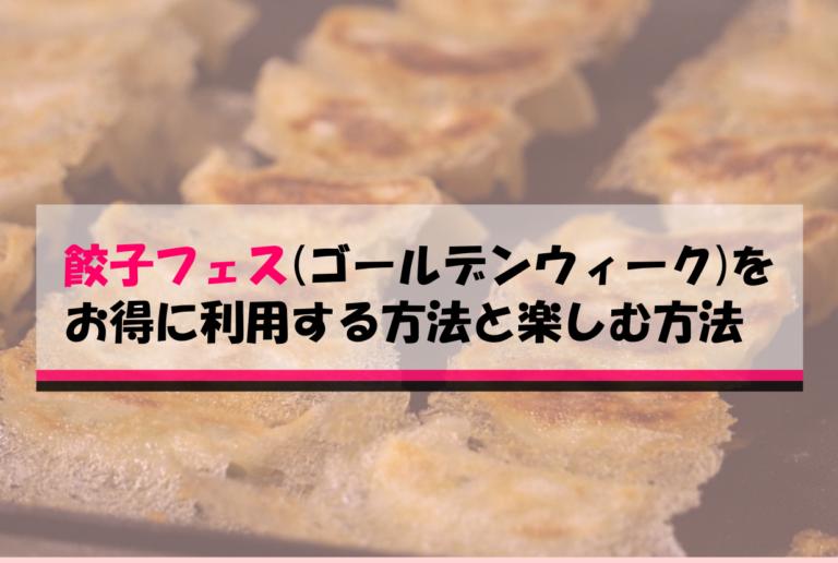 餃子フェス2019東京・大阪(ゴールデンウィーク)を電子マネーでお得に利用する方法と楽しむ方法