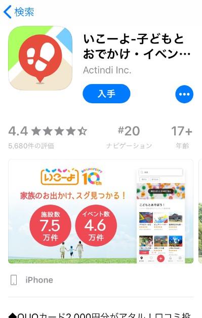 いこーよスマホアプリ