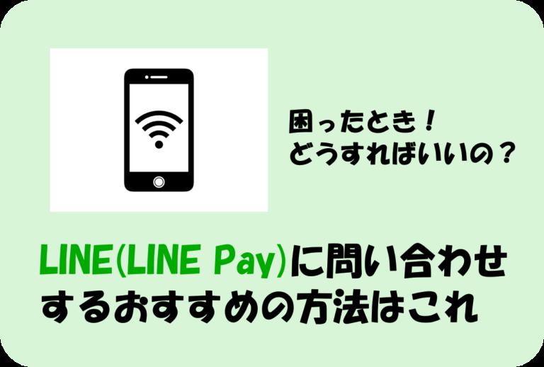 LINE(LINE Pay)に問い合わせした!おすすめの方法はこれ