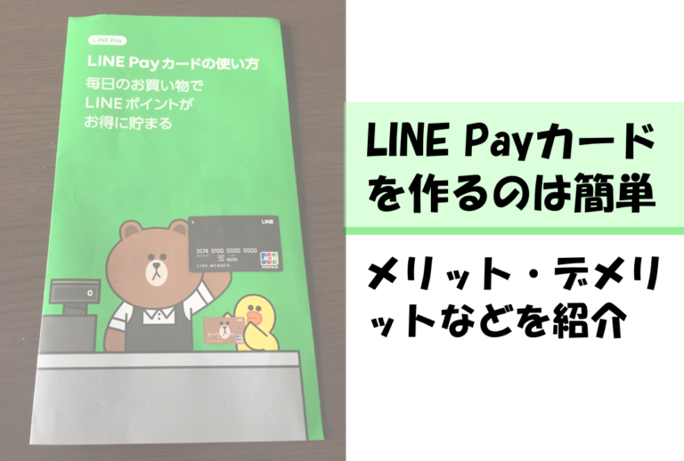 LINE Payカード(ラインペイカード)の作り方・使い方|メリット・デメリット