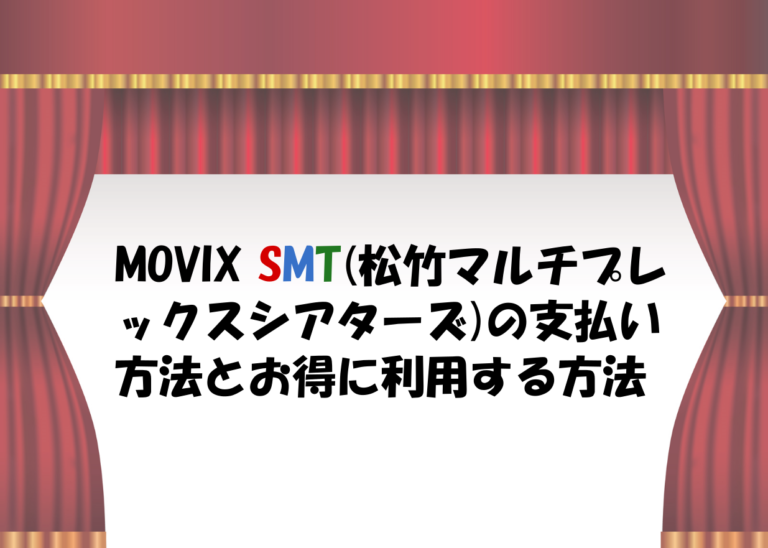 MOVIXの割引クーポンなどお得に利用する方法