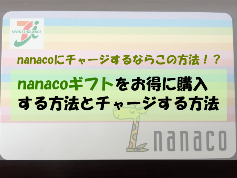 nanacoギフトをお得に購入する方法とチャージする方法