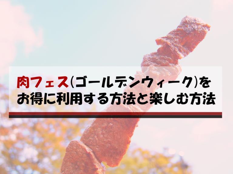肉フェス2019東京・大阪(ゴールデンウィーク)を電子マネーでお得に利用する方法と楽しむ方法