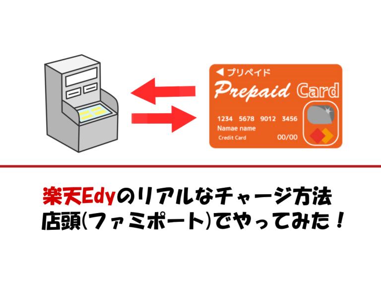 楽天カードに付帯した楽天Edyのリアルなチャージ方法|店頭(ファミポート)でのやり方