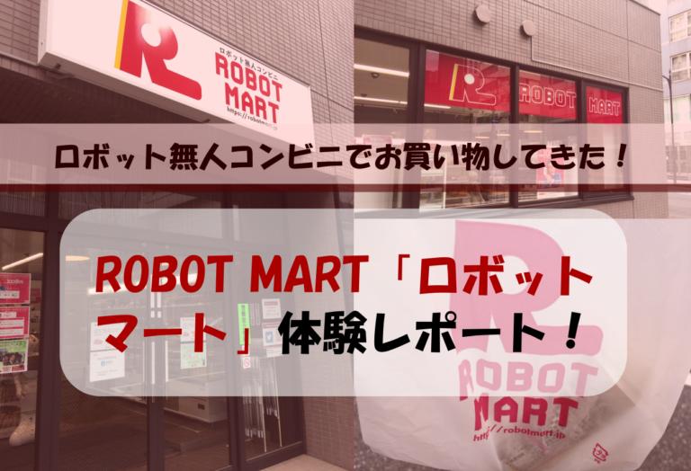 ROBOT MART「ロボットマート」体験レポート|ロボット無人コンビニでお買い物してきた!