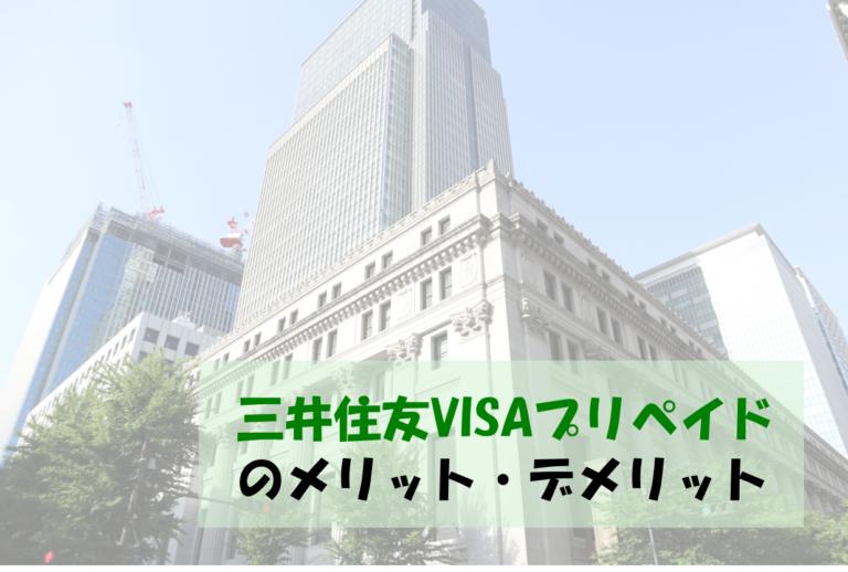 三井住友VISAプリペイドのメリット・デメリット|ぶっちゃけいいの?