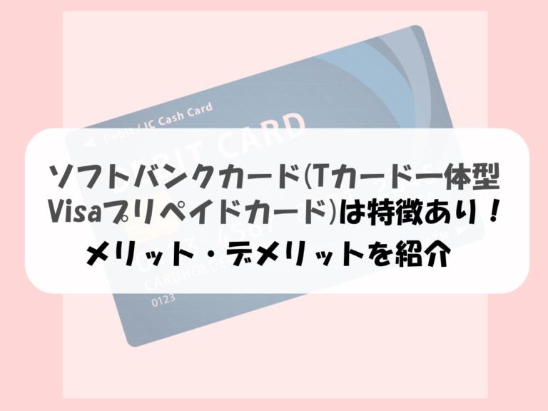 ソフトバンクカード(Tカード一体型Visaプリペイドカード)は特徴あり!メリット・デメリットを紹介