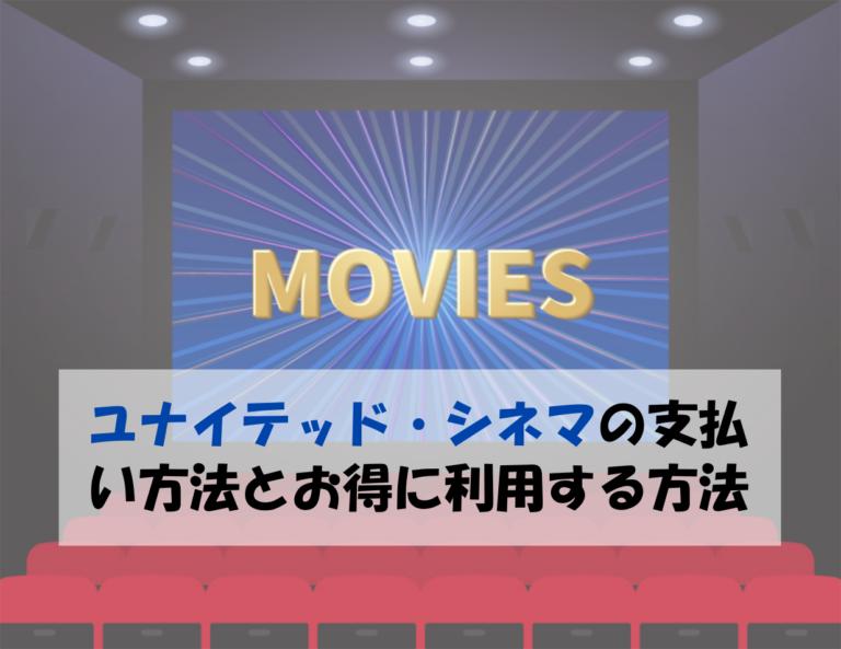 ユナイテッド・シネマの割引・クーポンを利用して安く映画を見る方法まとめ