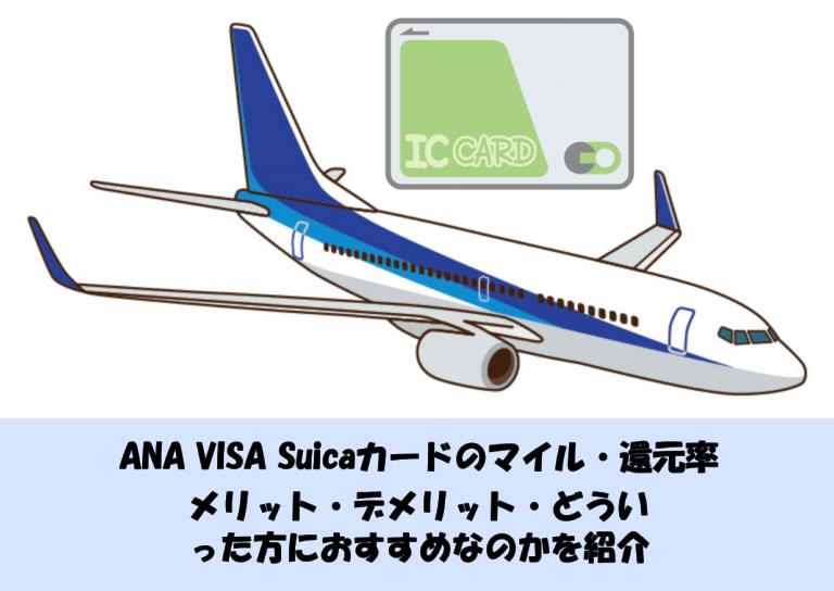 ANA VISA Suicaカードのマイル・還元率|メリット・デメリット・どういった方におすすめなのかを紹介
