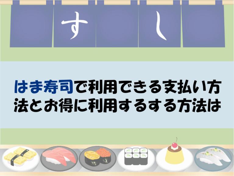 はま寿司でクーポンなどお得に利用できる方法