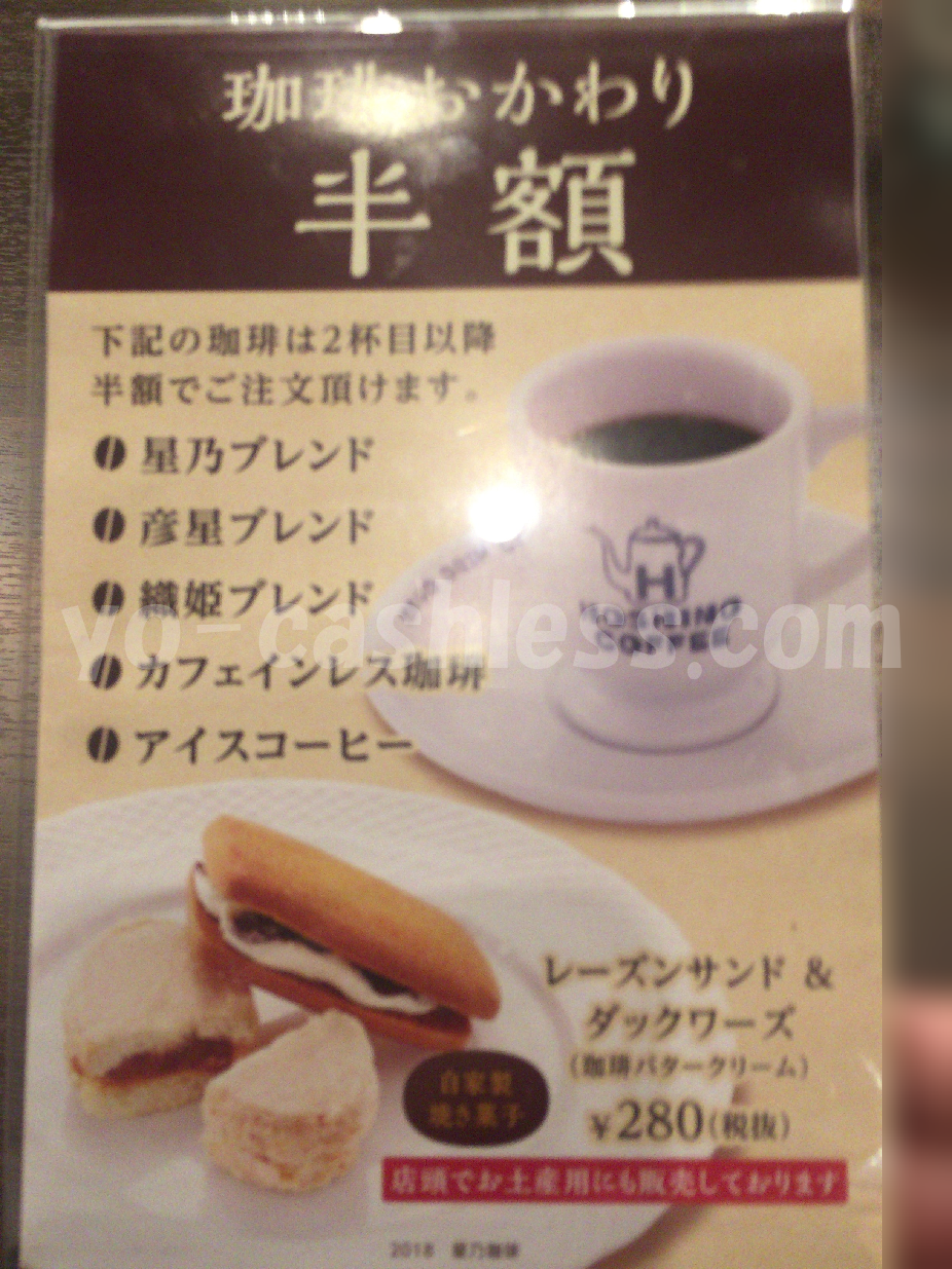 星乃珈琲店コーヒーおかわり半額