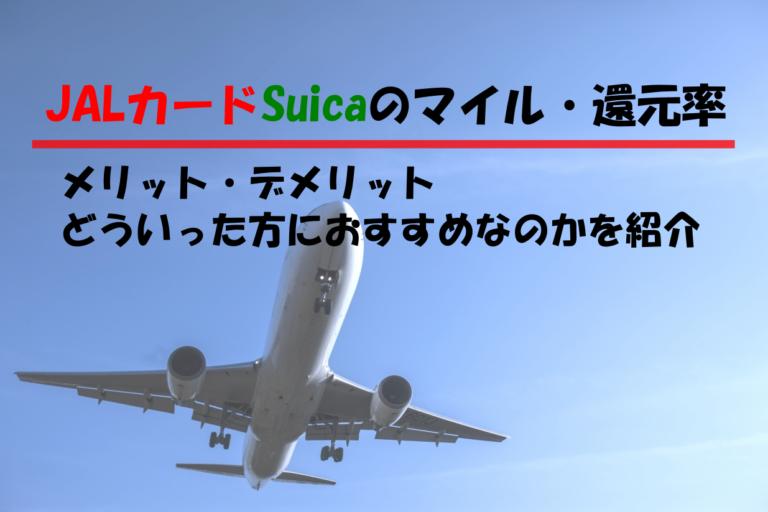 JALカードSuicaのマイル・還元率|メリット・デメリット・どういった方におすすめなのかを紹介