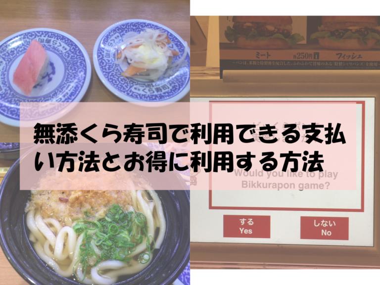 無添くら寿司の支払い方法|クレジットカード・電子マネー・スマホ決済などは可能なのか