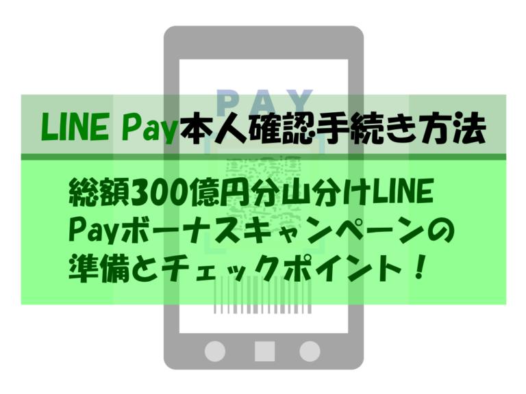 LINE Pay本人確認手続き方法|総額300億円分山分けLINE Payボーナスキャンペーンの準備とチェックポイント!