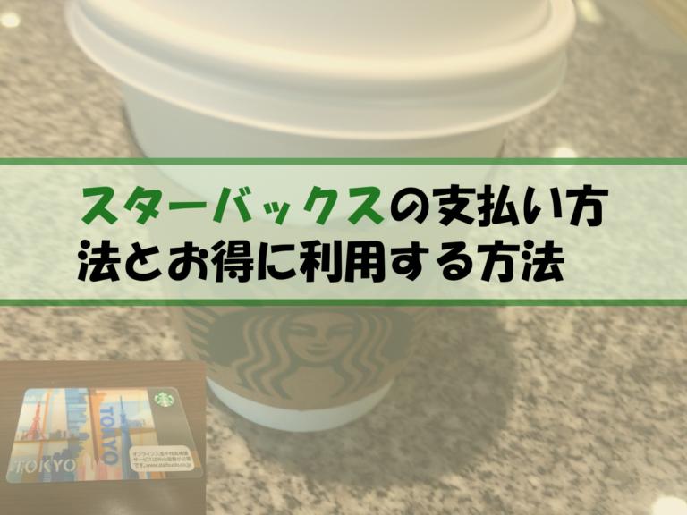 スターバックスの支払い方法|クレジットカード・電子マネー・スマホ決済などは可能なのか