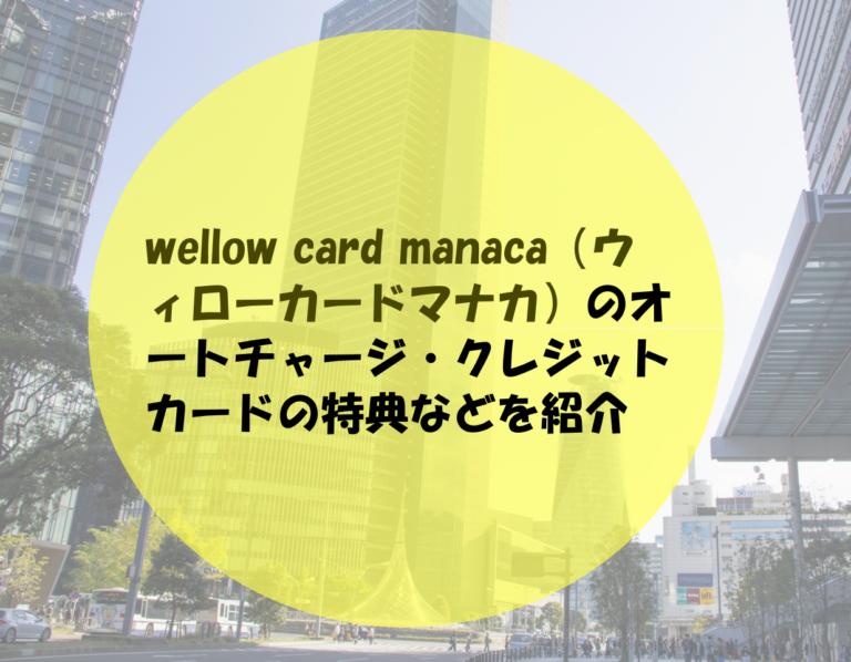 wellow card manaca(ウィローカードマナカ)のオートチャージ・クレジットカードの特典などを紹介