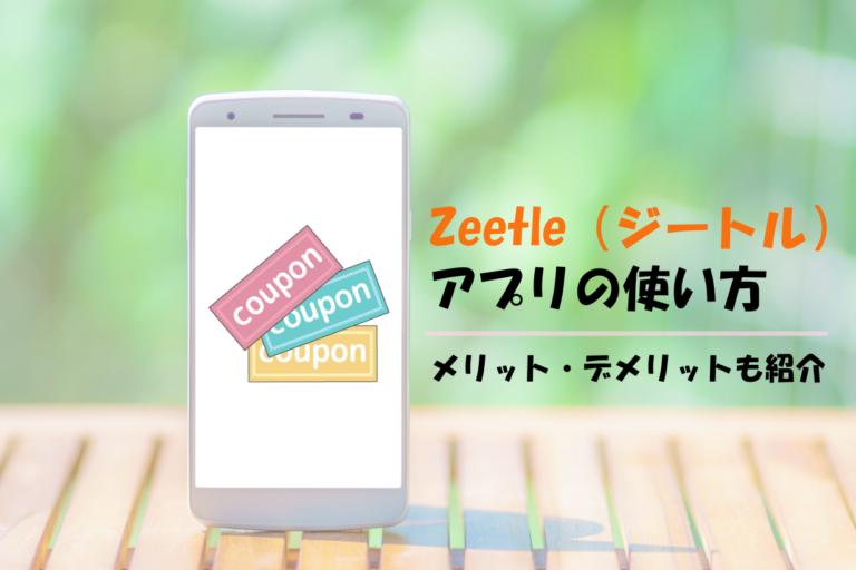 Zeetle(ジートル)アプリの使い方|メリット・デメリットも紹介