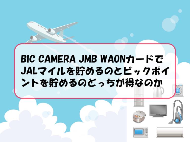 BIC CAMERA JMB WAONカードはJALマイルとビックポイントどっちを貯めるべきなのか