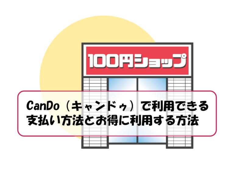 CanDo(キャンドゥ)でクーポンなどお得に利用する方法