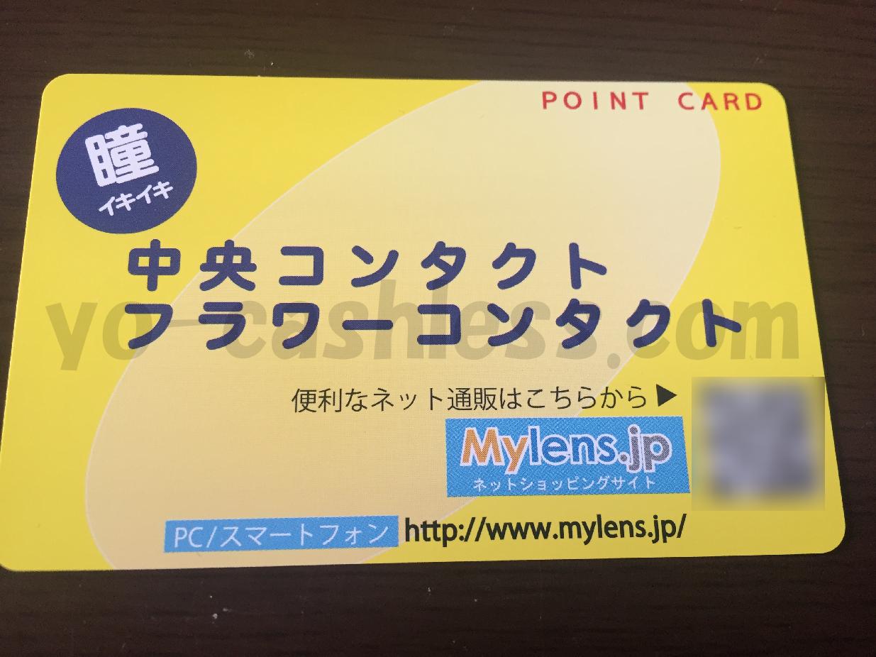 中央コンタクト・フラワーコンタクトのポイントカード