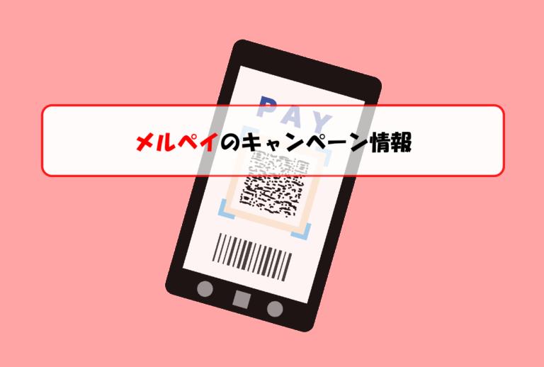メルペイのキャンペーン・クーポン情報【2019年9月23日更新】