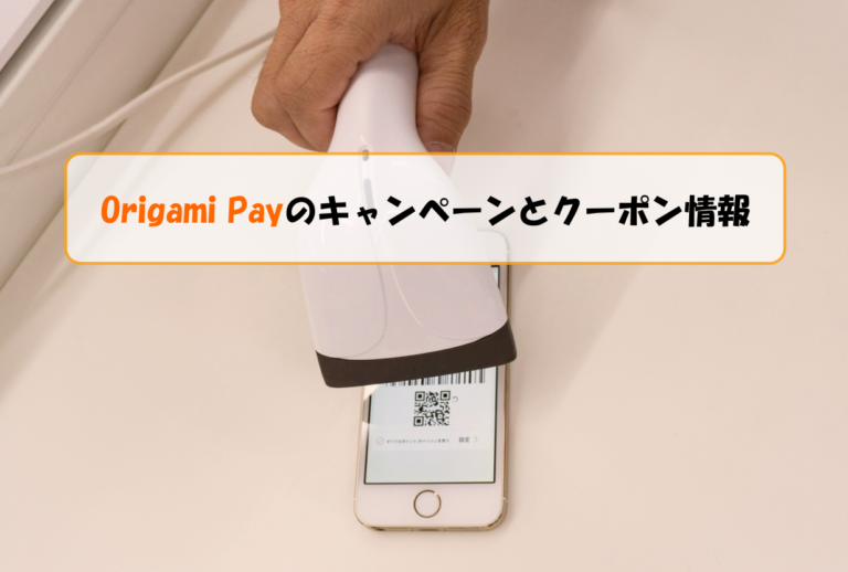 Origami Payのキャンペーンとクーポン情報【2019年6月14日更新】