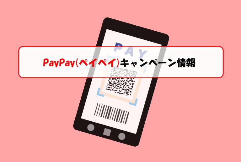 PayPay(ペイペイ)キャンペーン情報【2019年10月1日更新】|ソフトバンクユーザーでない方はYahoo!プレミアム会員になるのも一つ