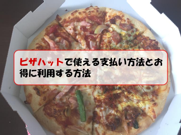 ピザハットで使える支払い方法(クレジットカード・電子マネー)・クーポン・ポイントなどお得に利用する方法