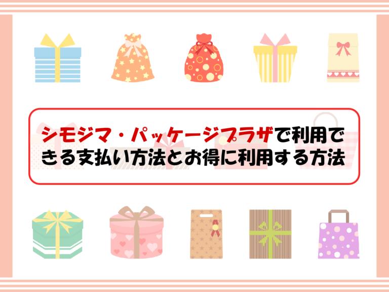 シモジマ・パッケージプラザで利用できる支払い方法とクーポンなどお得に利用する方法