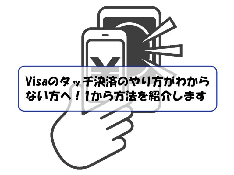 Visaのタッチ決済のやり方がわからない方へ!1から方法を紹介します