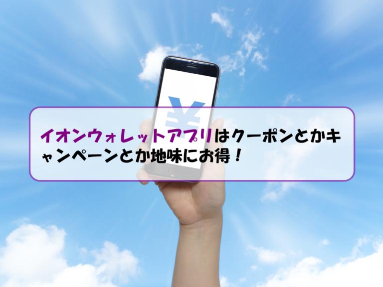 イオンウォレットアプリはクーポンとかキャンペーンとか地味にお得!