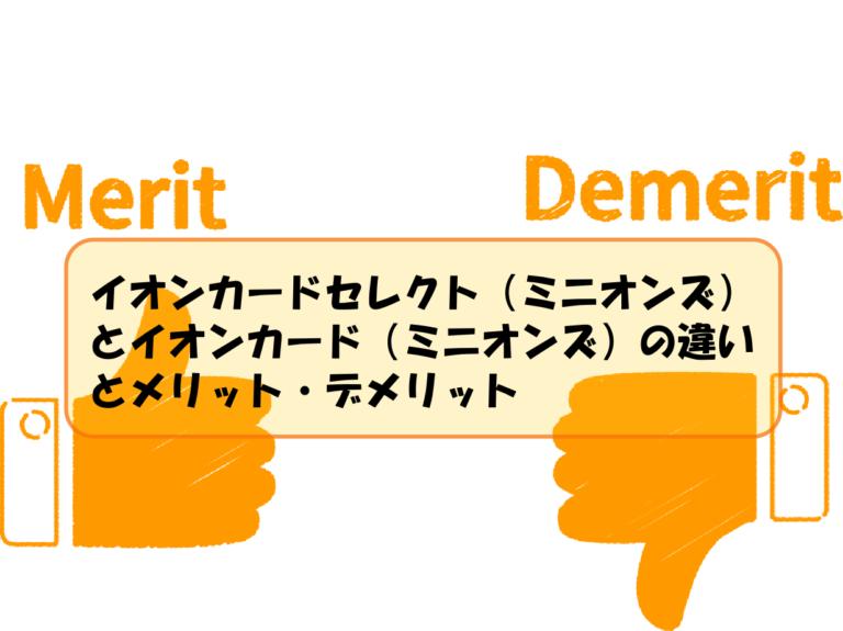 イオンカードセレクト(ミニオンズ)とイオンカード(ミニオンズ)の違いとメリット・デメリット