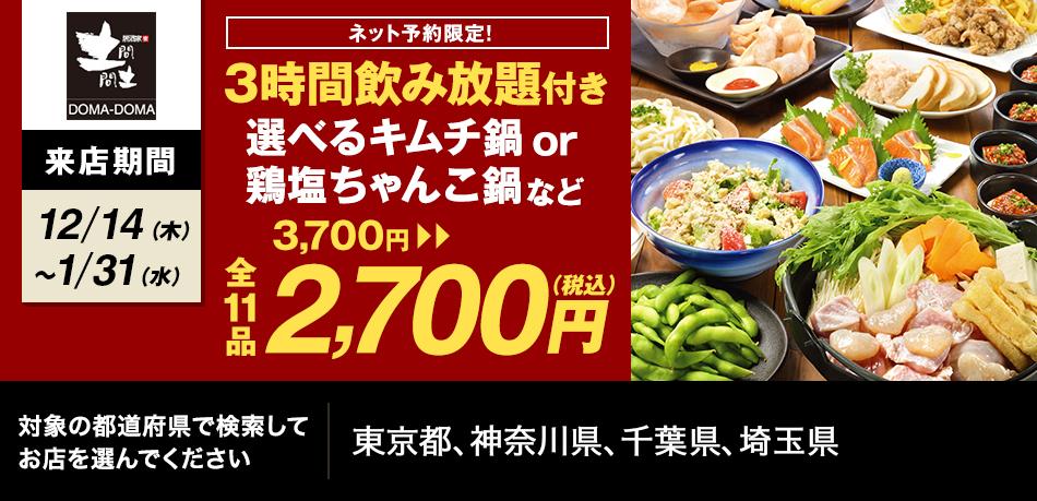 選べるキムチ鍋or鶏塩ちゃんこなど全11品3,700円から2,700円(税込)