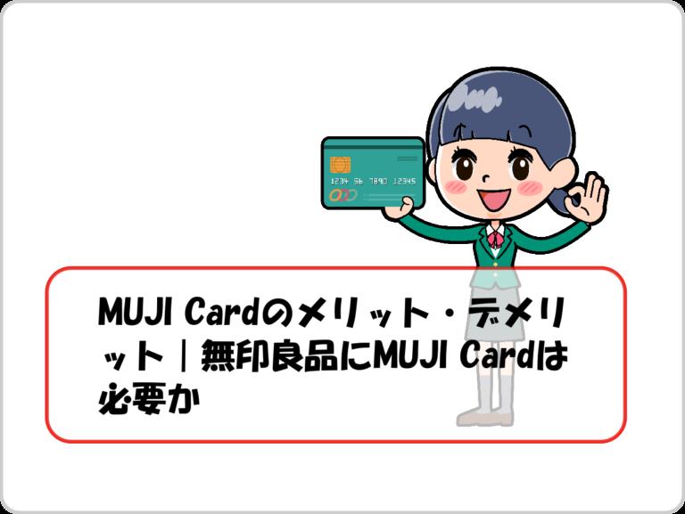 MUJI Cardのメリット・デメリット|無印良品にMUJI Cardは必要か