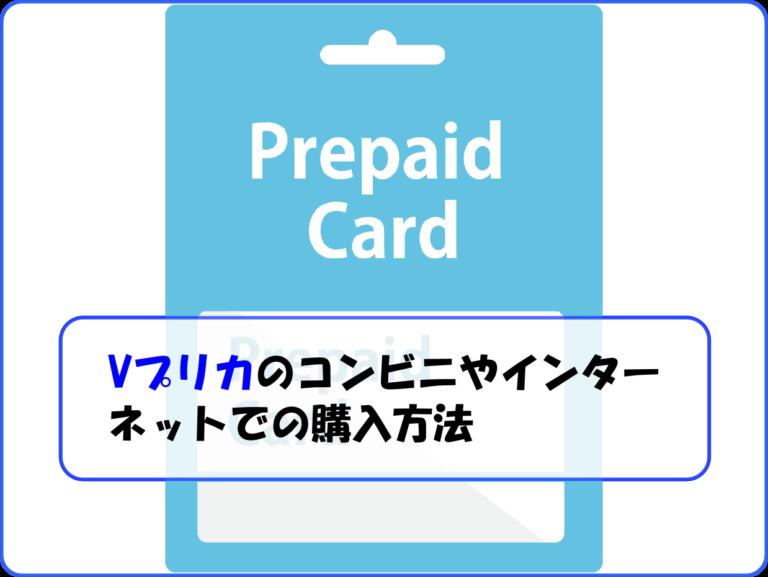 Vプリカのコンビニやインターネットでの購入方法