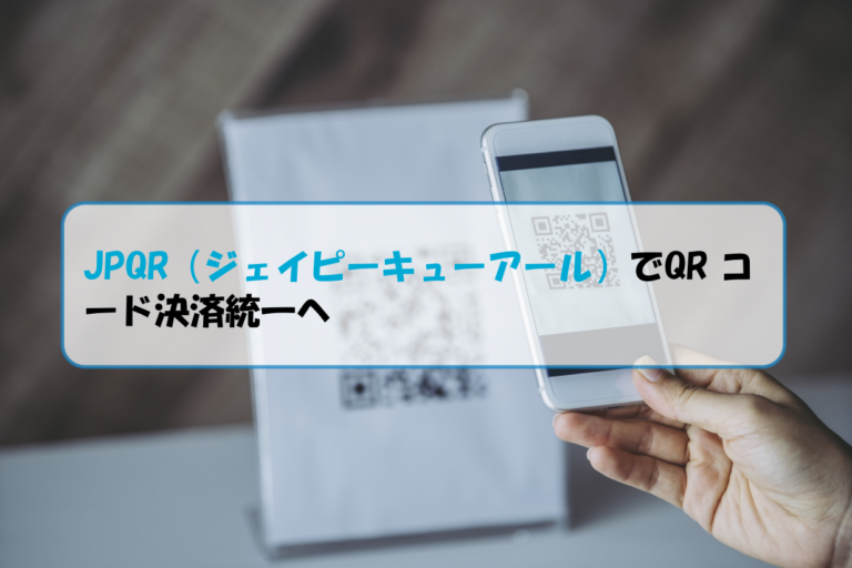 JPQR(ジェイピーキューアール)でQR コード決済統一へ|利用者には特に関係ないかも