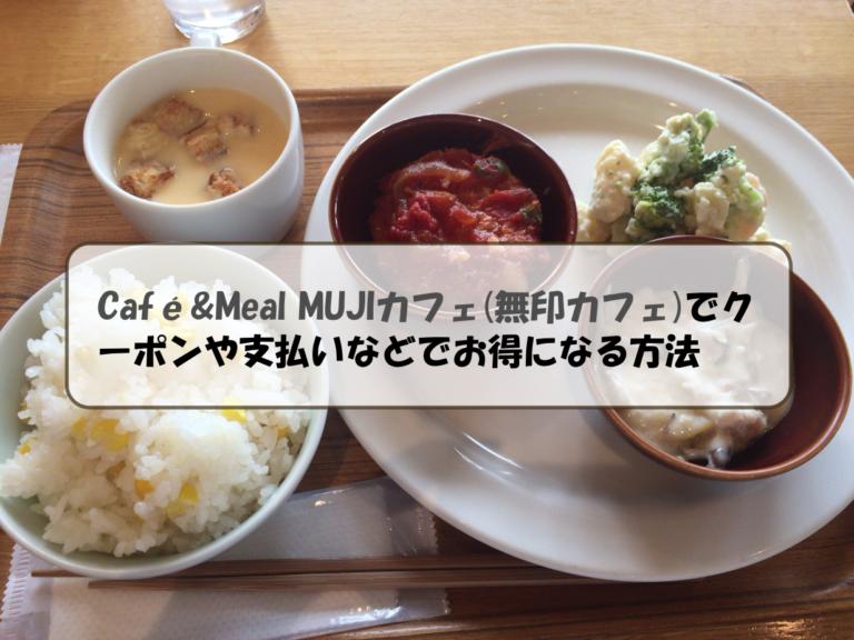 Café&Meal MUJIカフェ(無印カフェ)でクーポンや支払いなどでお得になる方法
