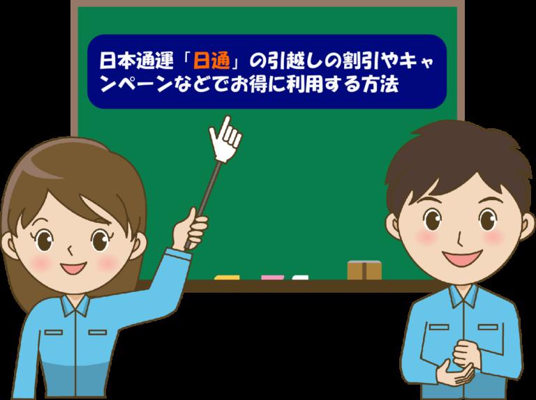 日本通運「日通」の引越しの割引やキャンペーンなどでお得に利用する方法