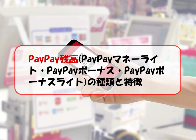 PayPay残高(PayPayマネーライト・PayPayボーナス・PayPayボーナスライト)の種類と特徴