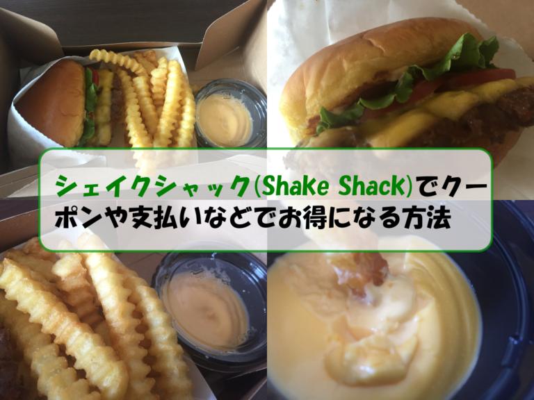 シェイクシャック(Shake Shack)でクーポンや支払いなどでお得になる方法は?