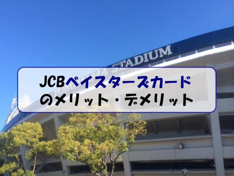 【ベイスターズファン向けクレジットカード】JCBベイスターズカードのメリット・デメリット