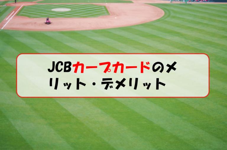 【カープファン向けクレジットカード】JCBカープカードのメリット・デメリット