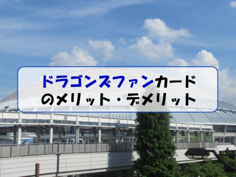 【ドラゴンズファンに特典ありのクレジットカード】ドラゴンズファンカードのメリット・デメリット