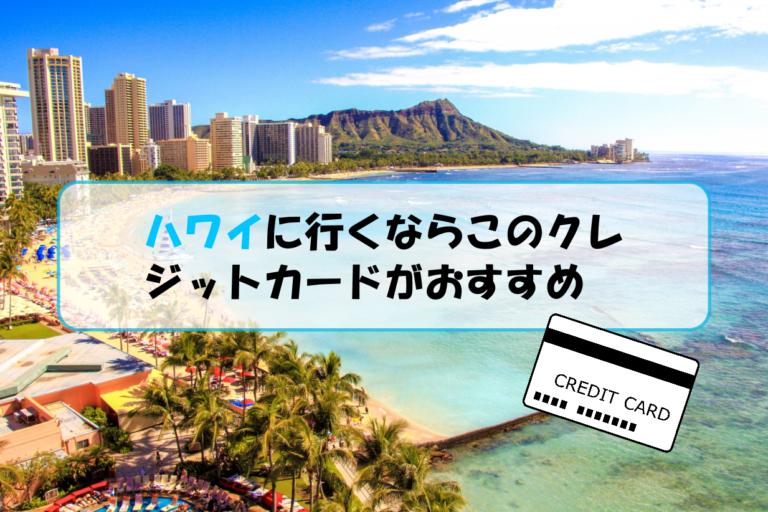 ハワイに行くならこのクレジットカードがおすすめ