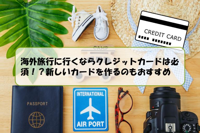 海外旅行に行くならクレジットカードは必須!?新しいカードを作るのもおすすめ