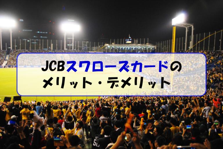 【ヤクルトスワローズファン向けクレジットカード】JCBスワローズカードのメリット・デメリット