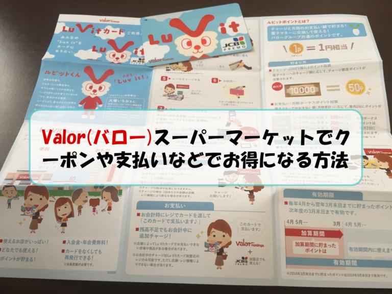 Valor(バロー)スーパーマーケットでクーポンや支払いなどでお得になる方法